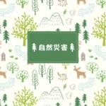 """地震の多い日本!自然の営みは""""豊かさと残酷さ""""の裏表一体"""