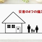 """地震対策でやること""""災害の4つの備え""""救援物資は最低3日はない!"""