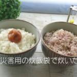"""災害時の食事 """"真空パック5kg のお米""""保存方法と賞味期限!魔法の米炊き袋(炊飯袋)が便利"""