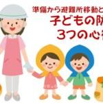 子どもの防災|準備から避難生活まで3つの心得