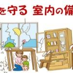 地震防災「室内の備え」3つのポイントと転倒・落下・移動防止方法