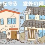 地震防災「室外の備え」3つのポイントで安全な避難経路を確認