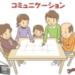 地震防災「コミュニケーションという備え」家族会議と地域との関係
