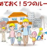 地震災害発生の前後行動を家族で話し合い決めておく「5つのルール」