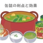 缶詰の5つの利点と効果|防災食&日常食で取り入れたい