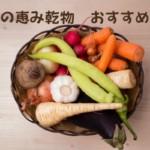 """防災食&日常食""""おすすめ乾物20選""""野菜.きのこ.果物.豆類14選"""