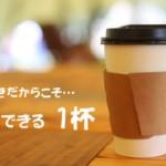 """災害時の避難所でホッとできる1杯のドリンクを備える""""コーヒー&紅茶"""""""