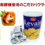 非常食クラッカーLevainは発酵種使用のおいしさトップの本格派
