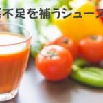 災害用「1本で1日に必要な野菜のジュース」賛否両論あるけど用意!