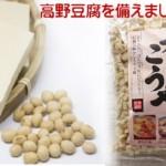 """非常食用に""""高野豆腐""""を常備!植物性たんぱく質で栄養豊富"""