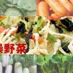 備蓄の天日乾燥野菜とフリーズドライの増える栄養素と減るモノとは?