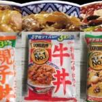 非常食備蓄にレトルト食品-丼もの賞味期限半年~7年へと進化!