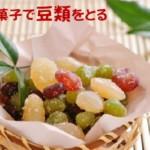 災害備蓄おすすめ豆類「甘納豆&しぼり黒豆」栄養と心の潤いを得る