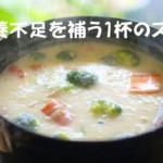 """避難生活で栄養不足を補う1杯のスープ""""汁物""""の心と体の効果"""