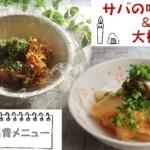 サバ味噌缶の汁を残さず大根・切り干し大根利用!日常&非常時レシピ