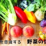 防災意識した保存(2)常温保存可の要冷蔵野菜をローリングストック