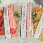 保存食の栄養!骨まで丸ごと食べる「手羽先玄米リゾット」は賞味期限5年