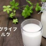 保存期間が長い牛乳は非常食として用意「ロングライフミルク」