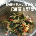 非常時の野菜不足解消に「乾燥野菜と海藻のサラダ」水に浸すだけ!