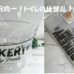 【100円アイデア防災グッズ】携帯トイレはフリーザバッグが便利