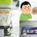 【100円アイデア防災グッズ】消臭ポリ袋は携帯用と非常用を用意