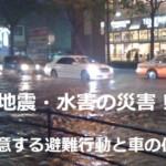 地震・水害【車での備え】注意する避難行動と防災グッズ15選