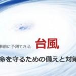「台風・風水害」は事前に予測できる!最新情報を意識する