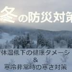 冬の防災「体温低下時の健康ダメージ」回避するための「寒冷非常時に用意する15選」