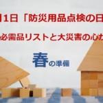 3月1日「防災用品点検の日」4段階必需品リストと大災害の心がまえ