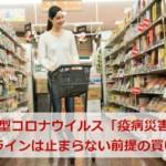 新型コロナウイルス「疫病災害」ライフラインは止まらない前提の食品買い物
