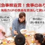 緊急事態宣言による食事のあり方!免疫力UPの食品を意識して買い物