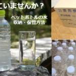 災害備蓄「ペットボトル水の収納・保管方法」間違っていませんか?